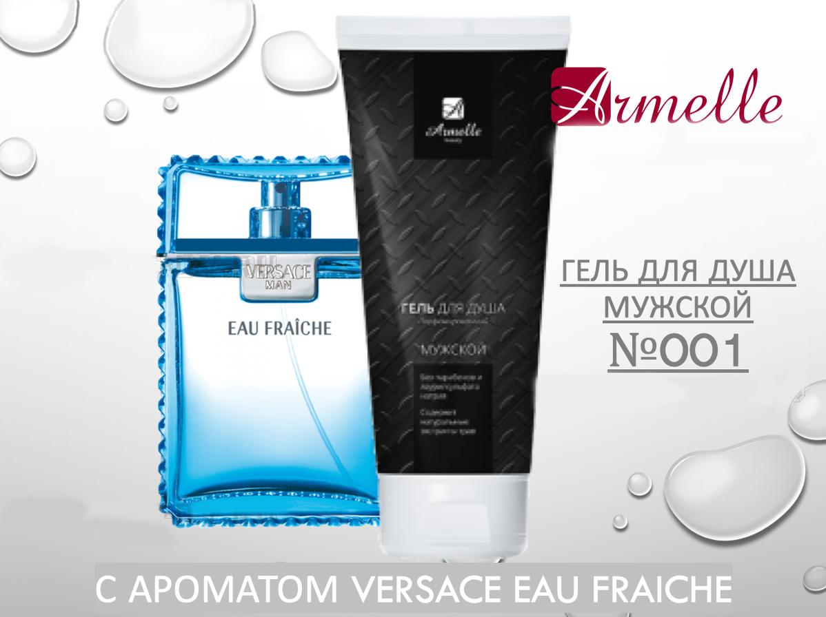 gel-dlya-dusha-muzhskoj-001-s-aromatom-versace-eau-fraiche